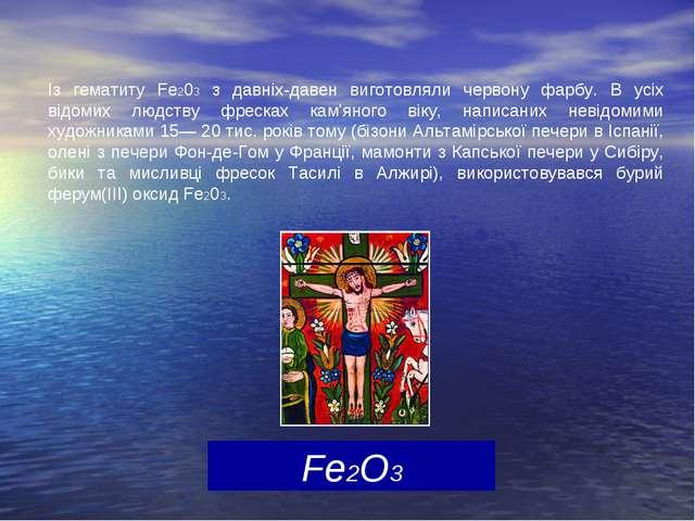 Fe2O3 Із гематиту Fе203 з давніх-давен виготовляли червону фарбу. В усіх відо...