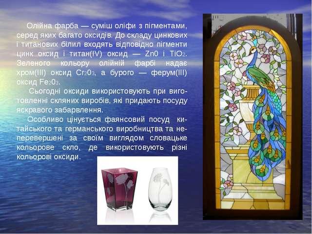 Олійна фарба — суміш оліфи з пігментами, серед яких багато оксидів. До склад...