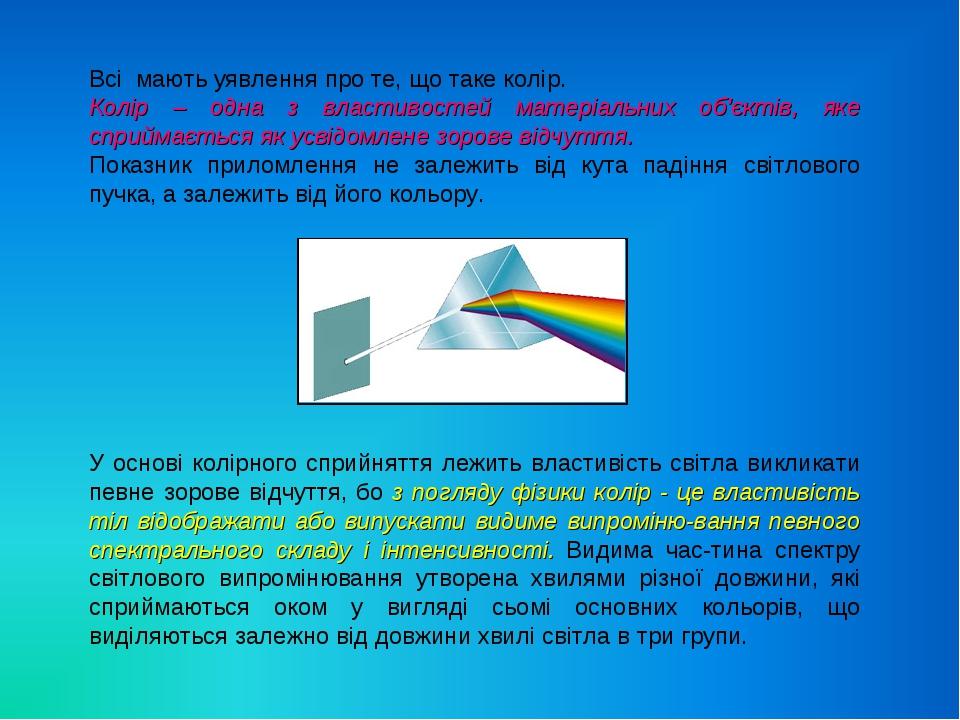 У основі колірного сприйняття лежить властивість світла викликати певне зоров...
