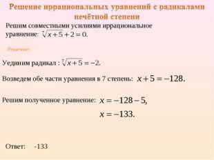 Решим совместными усилиями иррациональное уравнение: Решение: Уединим радикал