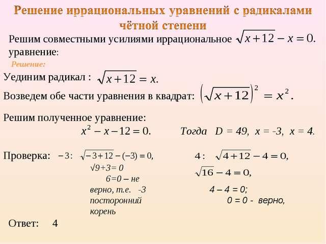 Уединим радикал : Возведем обе части уравнения в квадрат: Решим полученное ур...