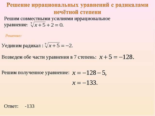 Решим совместными усилиями иррациональное уравнение: Решение: Уединим радикал...