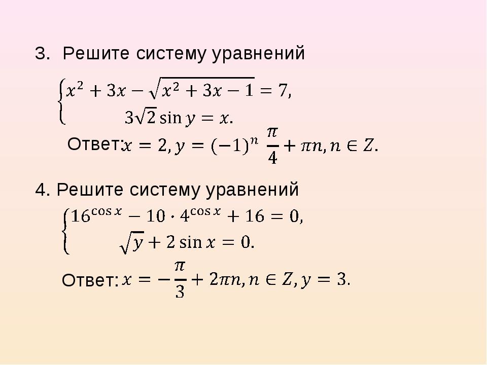 Решите систему уравнений Ответ: 4. Решите систему уравнений Ответ: