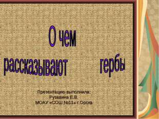 Презентацию выполнила: Рузавина Е.В. МОАУ «СОШ №11» г.Орска