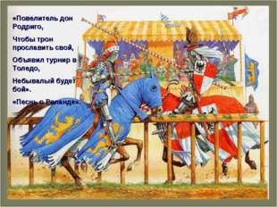 «Повелитель дон Родриго, Чтобы трон прославить свой, Объявил турнир в Толедо,