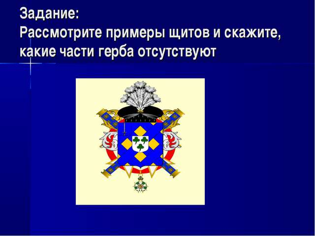 Задание: Рассмотрите примеры щитов и скажите, какие части герба отсутствуют