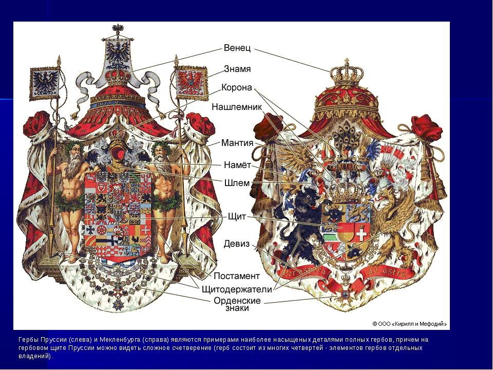 Герб маршала Груши. Гербы Пруссии (слева) и Мекленбурга (справа) являются при...