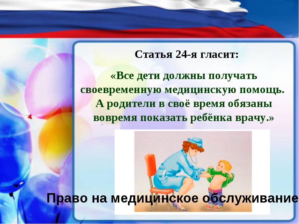 Статья 24-я гласит: «Все дети должны получать своевременную медицинскую помо...