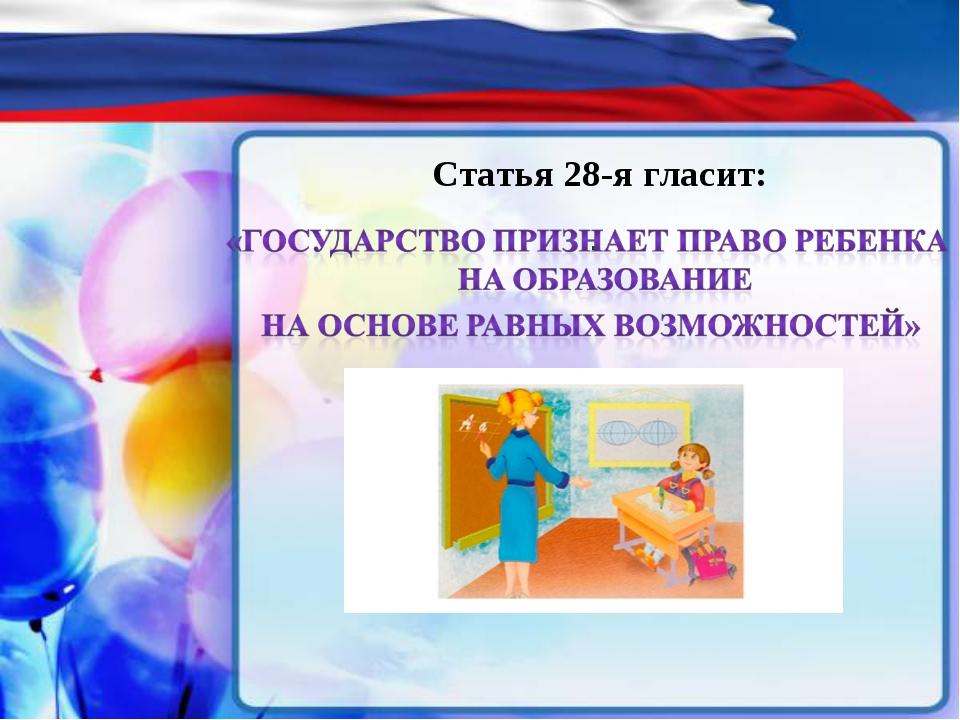 Статья 28-я гласит: .