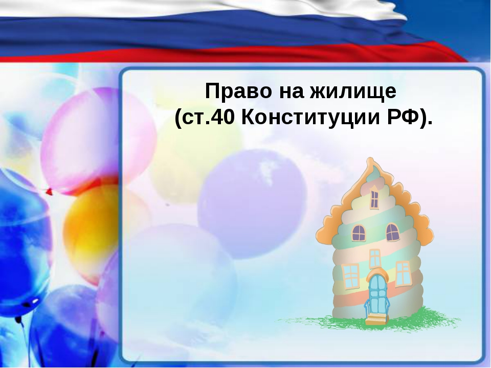 Право на жилище (ст.40 Конституции РФ).
