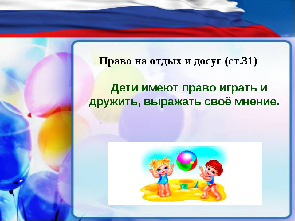 Дети имеют право играть и дружить, выражать своё мнение. Право на отдых и до...