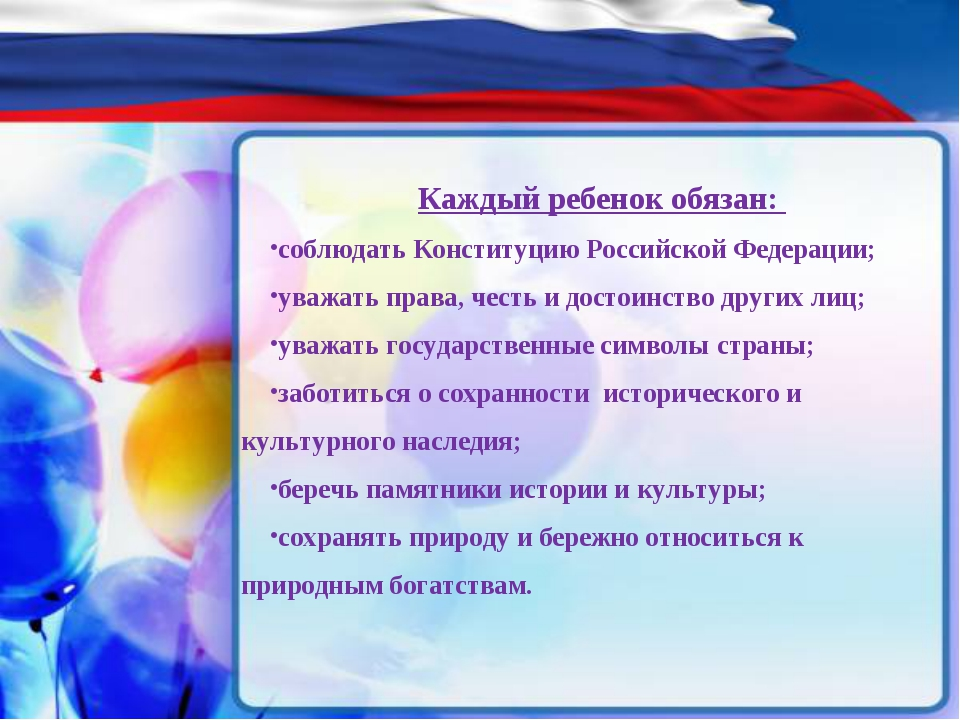 Каждый ребенок обязан: соблюдать Конституцию Российской Федерации; уважать пр...