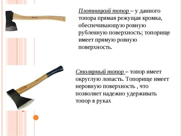 Плотницкий топор – у данного топора прямая режущая кромка, обеспечивающую ров...
