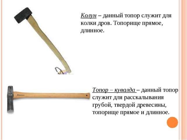 Колун – данный топор служит для колки дров. Топорище прямое, длинное. Топор –...