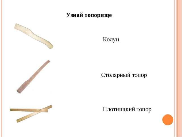 Узнай топорище Колун Столярный топор Плотницкий топор