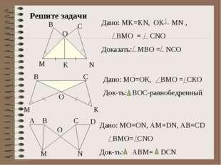 М В O C N K Дано: MK=KN, OK MN , BMO = CNO Доказать: MBO = NCO B C O M K Дано
