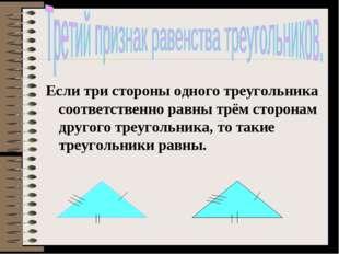 Если три стороны одного треугольника соответственно равны трём сторонам друг