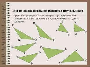 Тест на знание признаков равенства треугольников Среди 10 пар треугольников о