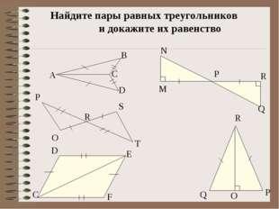 Найдите пары равных треугольников и докажите их равенство A B D C N M P R Q P