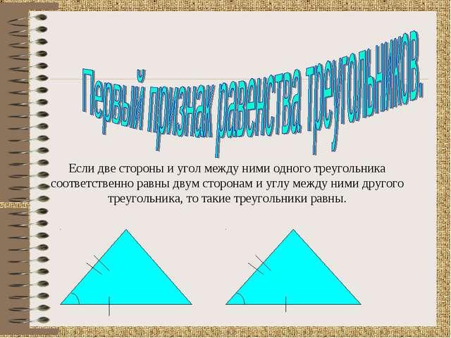 Если две стороны и угол между ними одного треугольника соответственно равны...