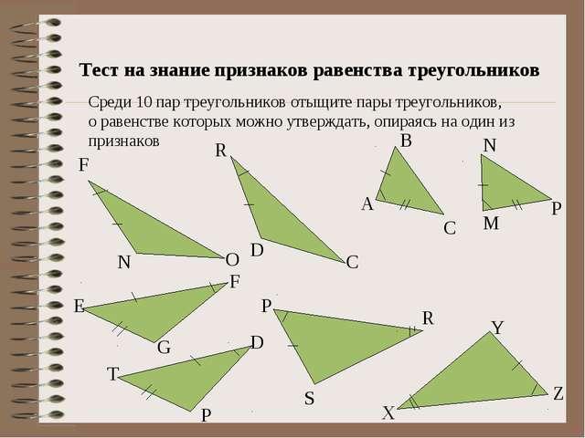 Тест на знание признаков равенства треугольников Среди 10 пар треугольников о...