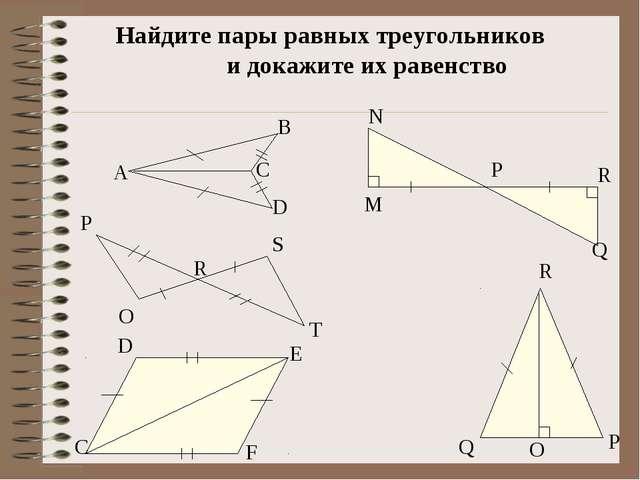 Найдите пары равных треугольников и докажите их равенство A B D C N M P R Q P...