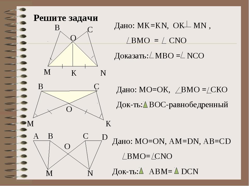 М В O C N K Дано: MK=KN, OK MN , BMO = CNO Доказать: MBO = NCO B C O M K Дано...