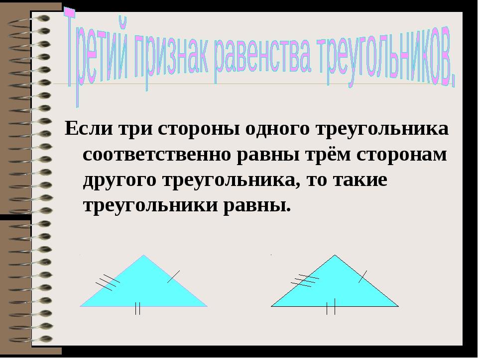 Если три стороны одного треугольника соответственно равны трём сторонам друг...