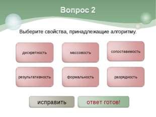 Выберите свойства, принадлежащие алгоритму.