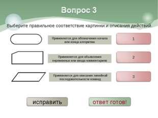 Выберите правильное соответствие картинки и описания действий. Применяется дл