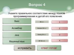 Укажите правильное соответствие между языком программирования и датой его поя