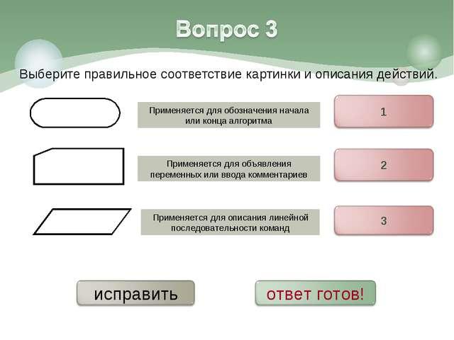 Выберите правильное соответствие картинки и описания действий. Применяется дл...