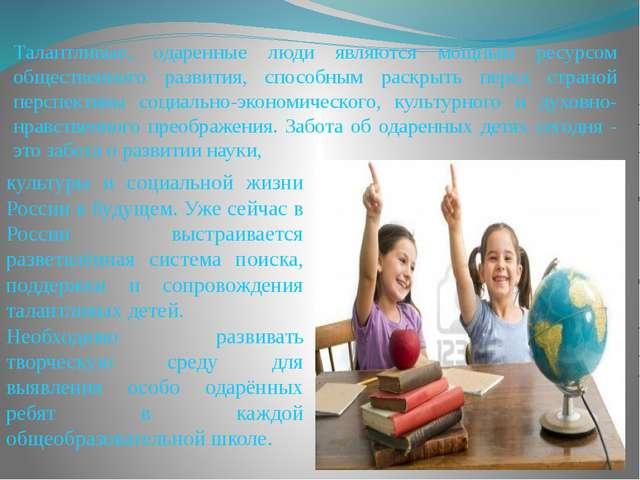 Талантливые, одаренные люди являются мощным ресурсом общественного развития,...