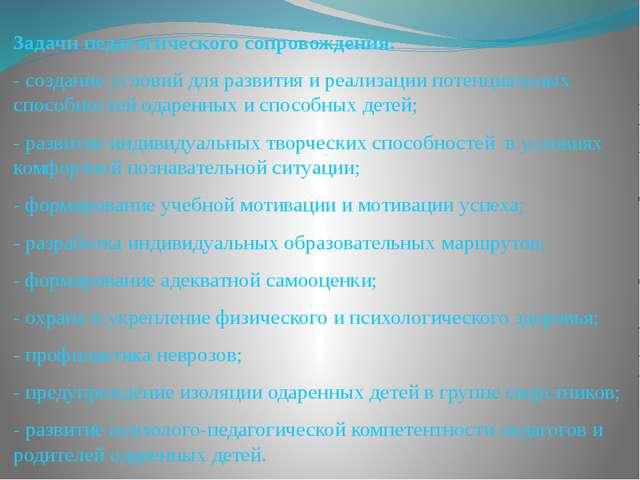 Задачи педагогического сопровождения:  Задачи педагогического сопровождения:...