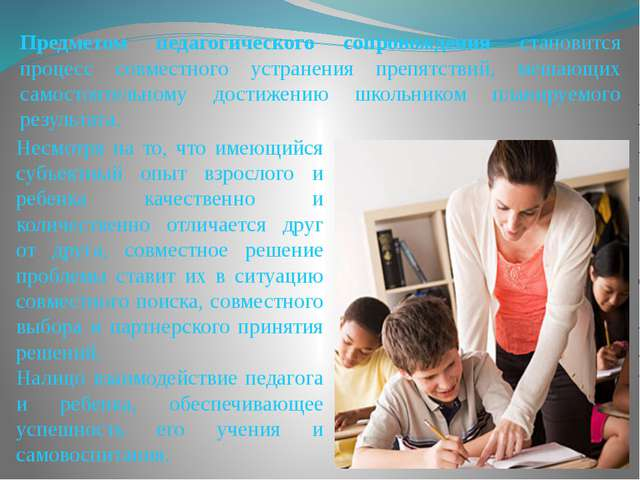 Предметом педагогического сопровождения становится процесс совместного устран...