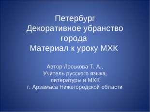 Петербург Декоративное убранство города Материал к уроку МХК Автор Лоськова Т