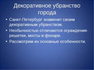 Декоративное убранство города Санкт-Петербург знаменит своим декоративным убр