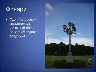 Фонари Один из самых знаменитых – изящный фонарь возле «Медного всадника»
