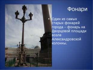 Фонари Один из самых старых фонарей города – фонарь на Дворцовой площади возл