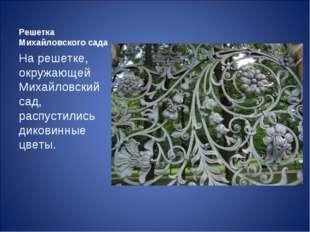 Решетка Михайловского сада На решетке, окружающей Михайловский сад, распустил