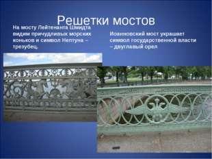 Решетки мостов На мосту Лейтенанта Шмидта видим причудливых морских коньков и