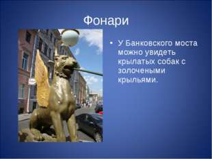 Фонари У Банковского моста можно увидеть крылатых собак с золочеными крыльями.