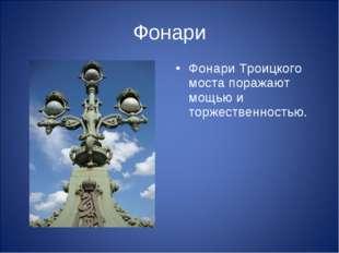 Фонари Фонари Троицкого моста поражают мощью и торжественностью.