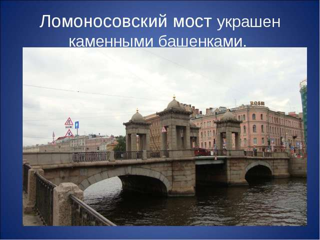 Ломоносовский мост украшен каменными башенками.