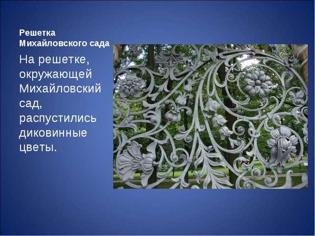 Решетка Михайловского сада На решетке, окружающей Михайловский сад, распустил...