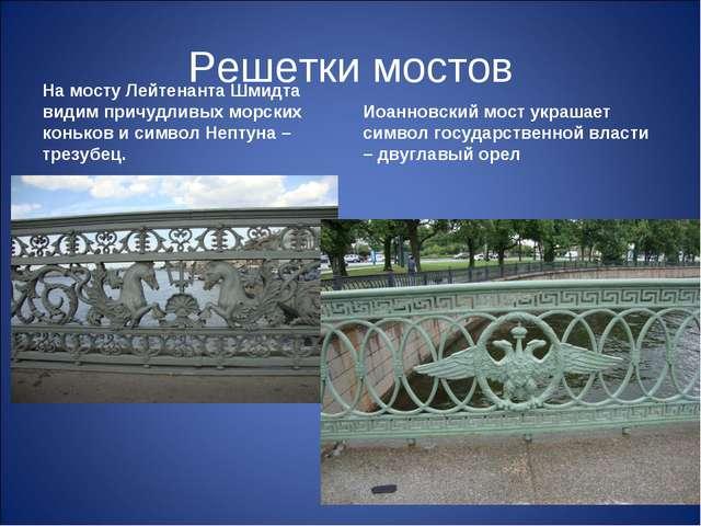 Решетки мостов На мосту Лейтенанта Шмидта видим причудливых морских коньков и...