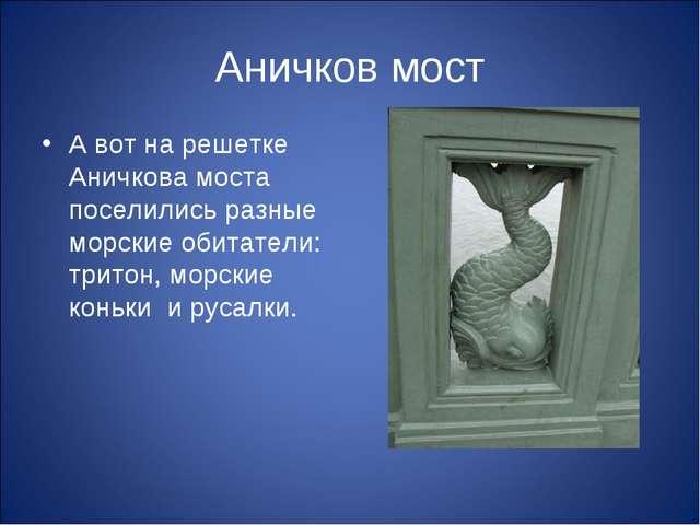 Аничков мост А вот на решетке Аничкова моста поселились разные морские обитат...