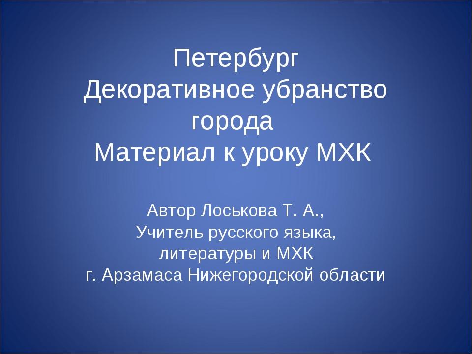 Петербург Декоративное убранство города Материал к уроку МХК Автор Лоськова Т...