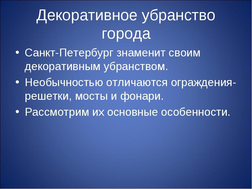 Декоративное убранство города Санкт-Петербург знаменит своим декоративным убр...