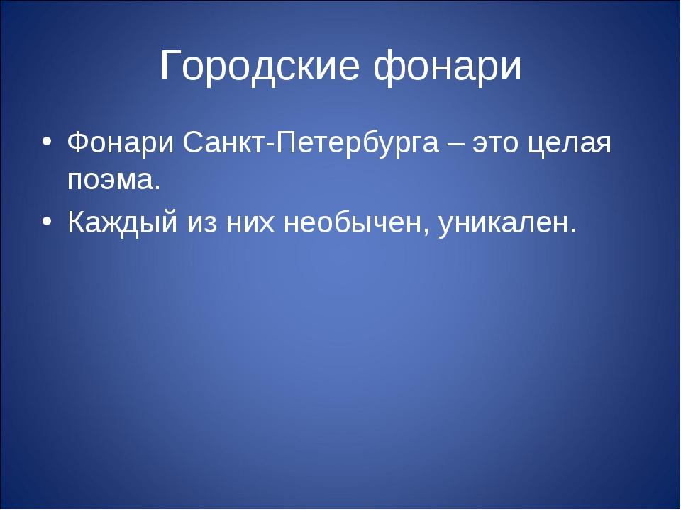 Городские фонари Фонари Санкт-Петербурга – это целая поэма. Каждый из них нео...